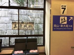 ミハラエキシンカンセンホーム.jpg